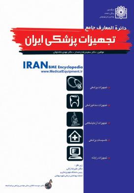 جلد کتاب دایره المعارف جامع تجهیزات پزشکی ایران، ویرایش نخست