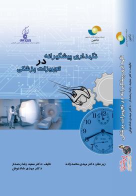 جلد کتاب نگهداری پیشگیرانه در تجهیزات پزشکی
