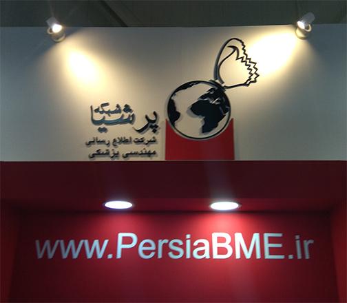 نشان پرشیا شبکه در نمایشگاه