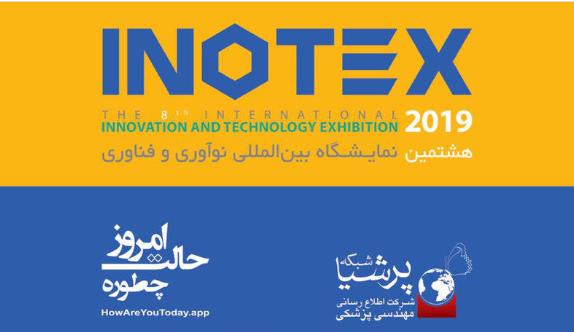 حضور در هشتمین نمایشگاه بین المللی نوآوری و فناوری اطلاعات