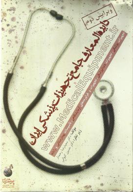 جلد کتاب دایره المعارف جامع تجهیزات پزشکی ایران، ویرایش دوم