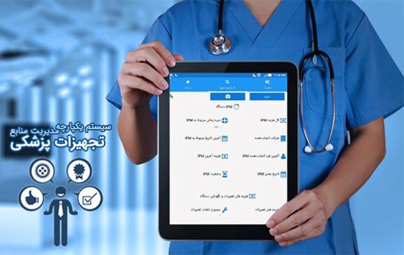 سیستم یکپارچه مدیریت منابع تجهیزات پزشکی pAMx