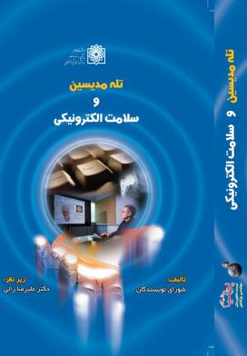 عکس جلد کتاب تله مدیسین و سلامت الکترونیکی