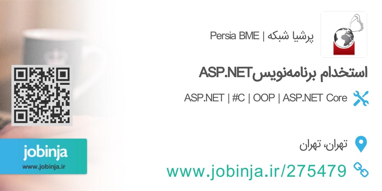 استخدام برنامهنویسASP.NET
