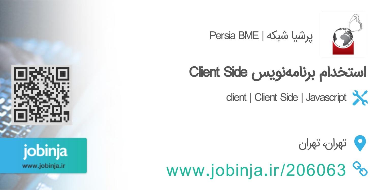 استخدام برنامهنویس Client Side
